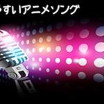カラオケで歌いやすいアニメソング(アニソン)女性編 その1