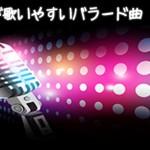 カラオケで女性が歌いやすいバラード曲 その3
