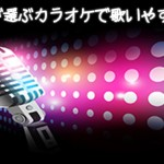 50代男性が選ぶカラオケで歌いやすい曲 その1