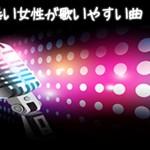 カラオケで声が低い女性が歌いやすい曲 その1